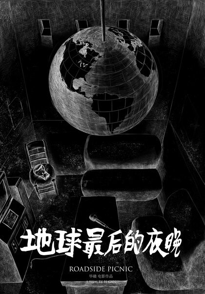 Roadside Picnic Movie Poster, 2017 Chinese film