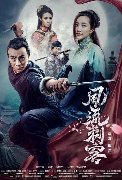 Romantic Assassin Movie Poster, 2017 Chinese film