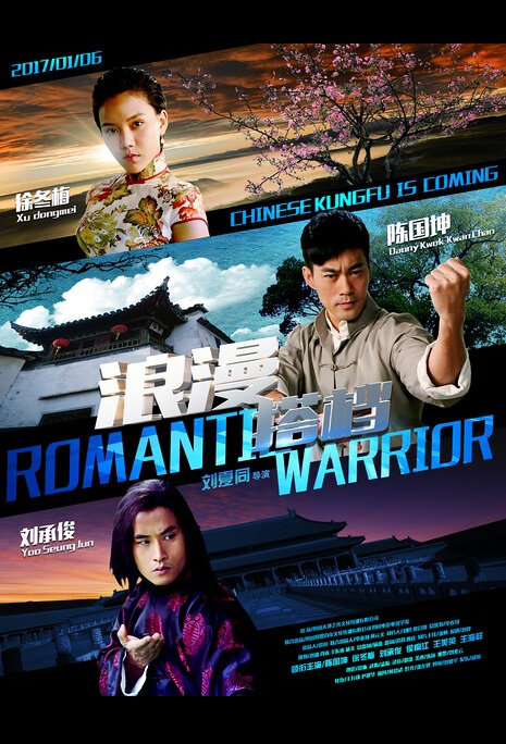 Romantic Warrior Movie Poster, 2017 Chinese film