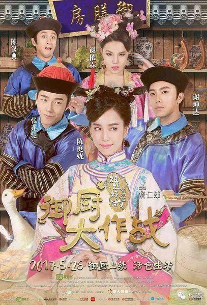 Royal Kitchen Battle Movie Poster, 2017 Chinese film