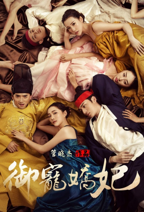 Royal Pet Lovely Princess Movie Poster, 御宠娇妃 2017 Chinese film