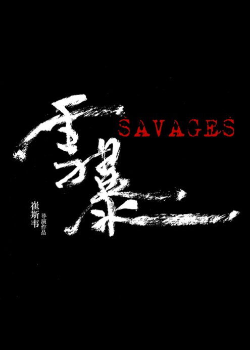 Savages Movie Poster, 2017 Chinese Action Thriller film