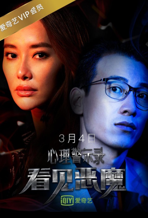 Seeing the Devil Movie Poster, 心理警示录之看见恶魔 2017 Chinese film