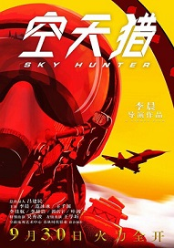 Sky Hunter Movie Poster, 2017 Chinese film