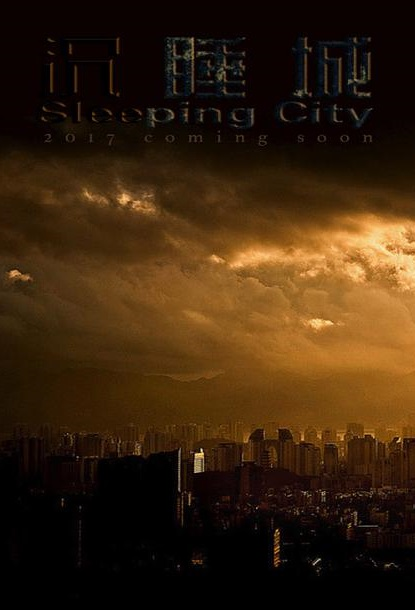 Sleeping City Movie Poster, 2017 Chinese film