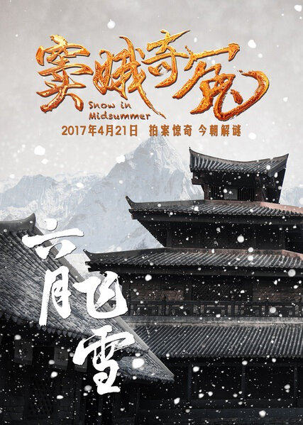 Snow in Midsummer Movie Poster, 2017 Chinese film