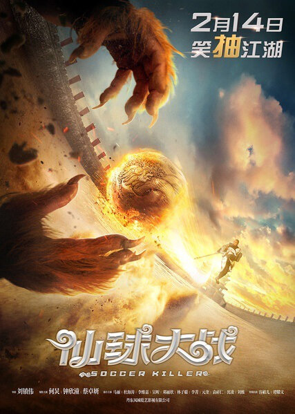 Soccer Killer Movie Poster, 2017 Chinese film