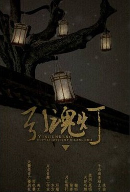 Soul Lantern Movie Poster, 2017 Chinese film