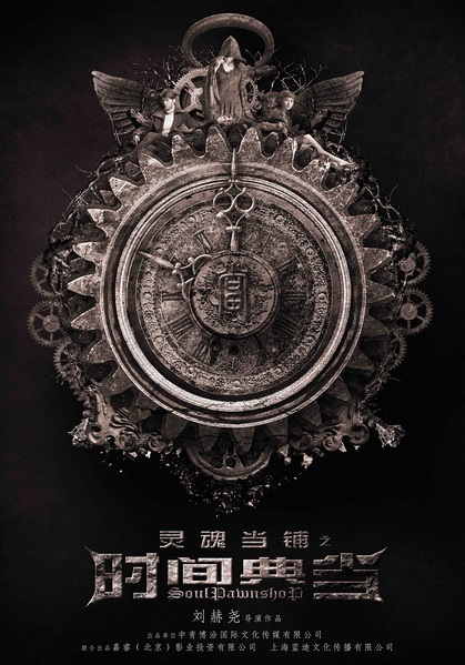 Soul Pawn Shop Movie Poster, 2017 Chinese film