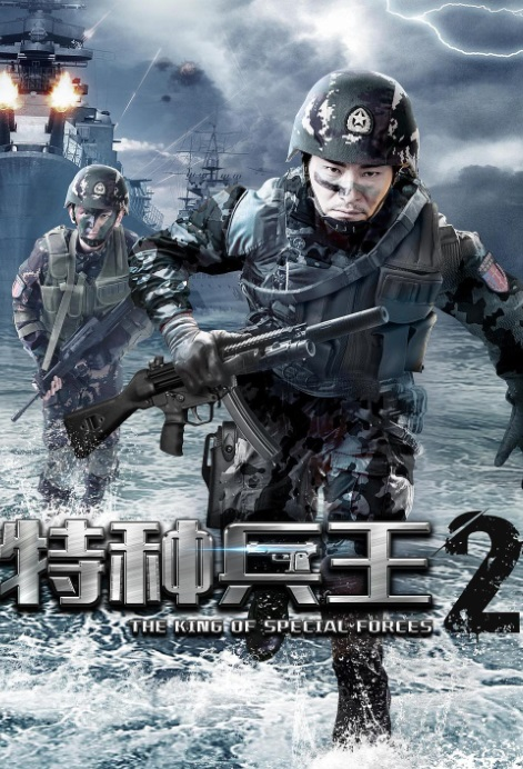 Special Forces King 2 Movie Poster, 特种兵王2使命抉择 2017 Chinese film
