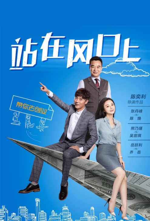 Standing on the Tuyere Movie Poster, 站在风口上 2017 Chinese film