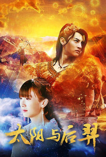 Sun and Houyi Movie Poster, 2017 Chinese film