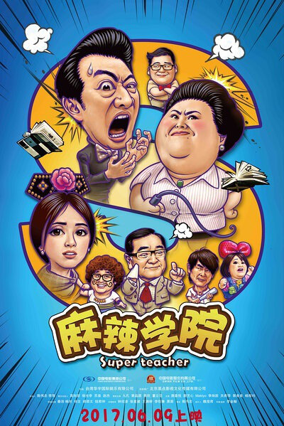 Super Teacher Movie Poster, 2017 Chinese film