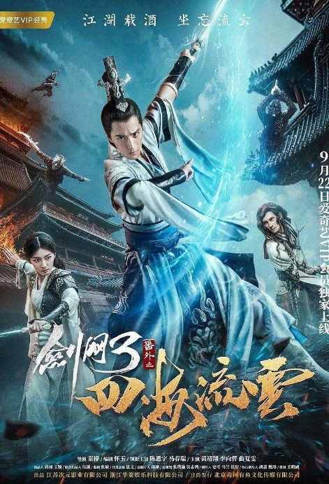 Sword Web 3 Movie Poster, 剑网3番外之四海流云 2017 Chinese film