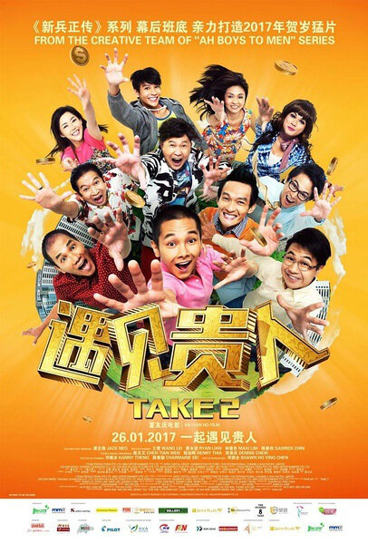 Take 2 Movie Poster, 2017 Chinese film