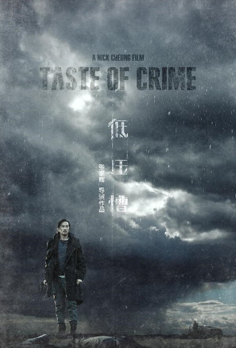 Taste of Crime Movie Poster, 2017 Hong Kong film