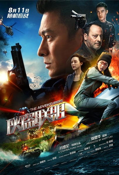 The Adventurers Movie Poster, 2017 Chinese film