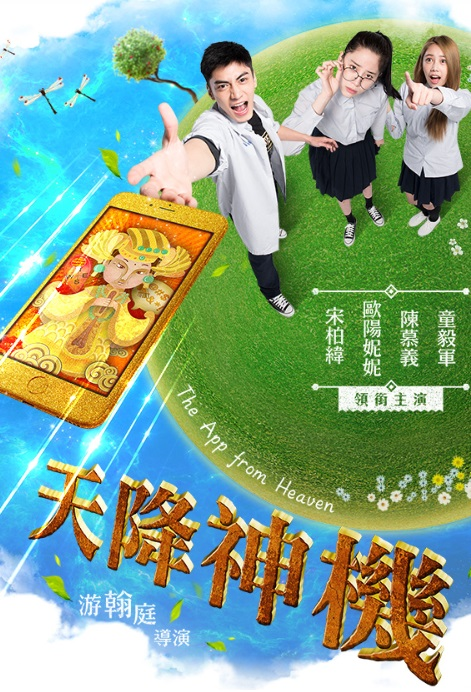 The App from Heaven Movie Poster, 天降神機 2017 Taiwan film
