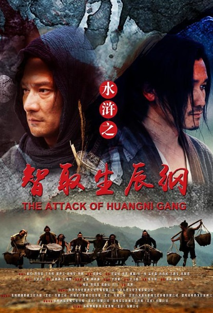 The Attack of Huangni Gang Movie Poster, 水浒之智取生辰纲 2017 Chinese film