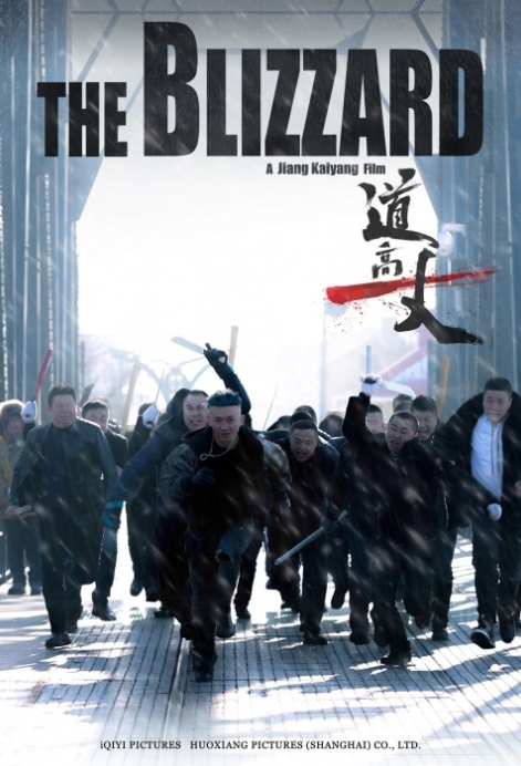 The Blizzard Movie Poster, 2017 Chinese film