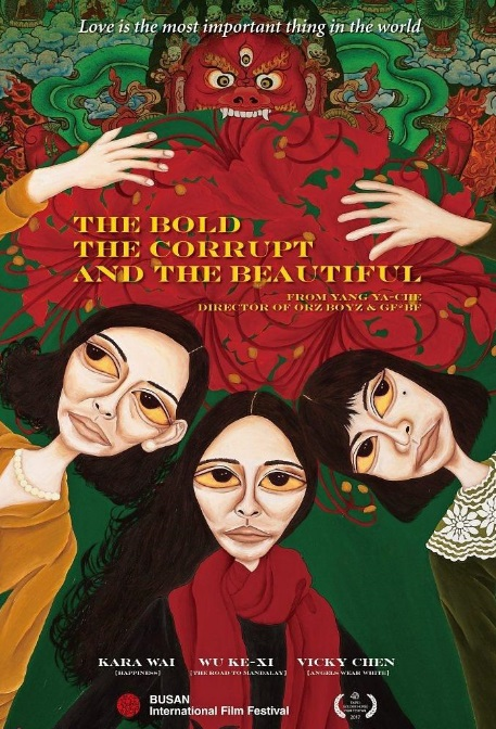 The Bold, the Corrupt and the Beautiful Movie Poster, 2017 Taiwan film