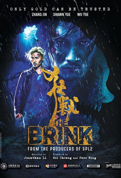 The Brink Movie Poster, 狂獸 2017 Chinese film