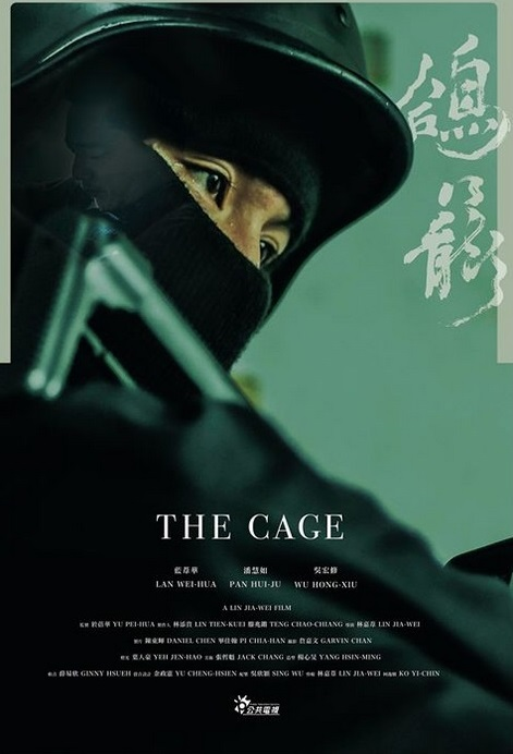 The Cage Movie Poster, 鴿籠 2017 Chinese film