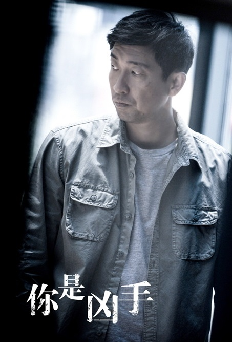 The Convicted Movie Poster, 2017 Chinese film