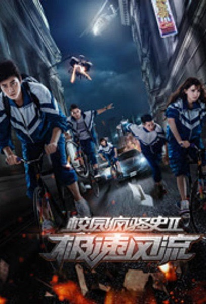 The Crazy School 2 Movie Poster, 2017 Chinese film