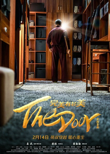 The Door Movie Poster, 2017 Chinese film