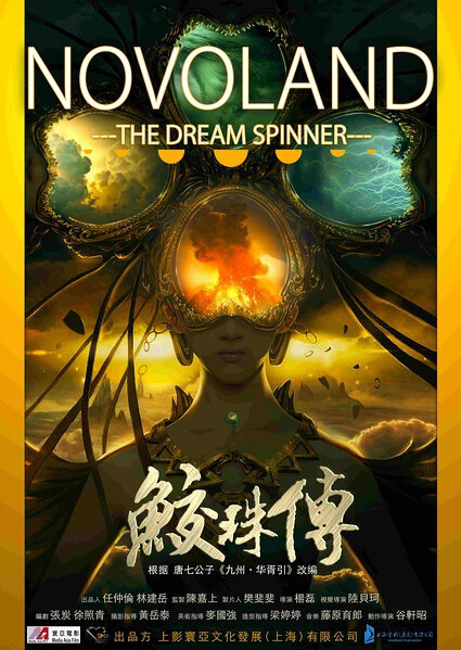 The Dream Spinner Movie Poster, 2017 Chinese film