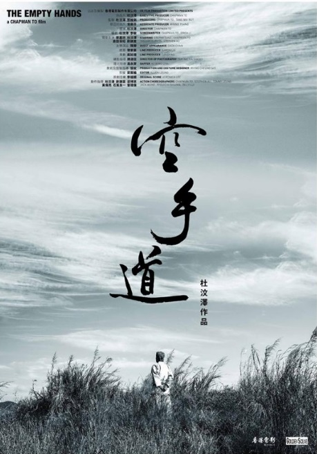 The Empty Hands Movie Poster, 2017 Hong Kong film