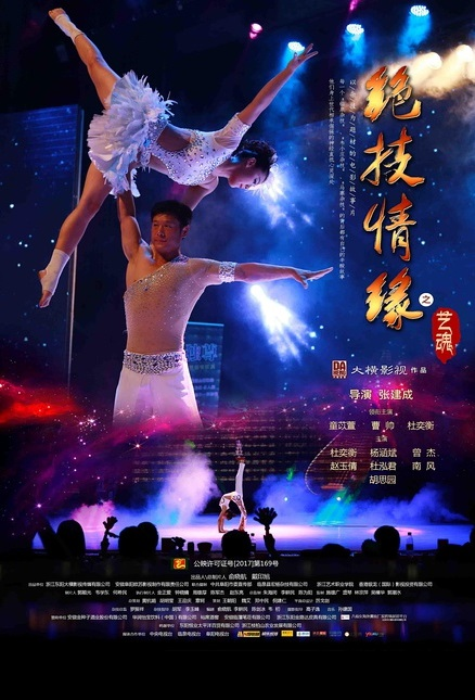 The Enchanted Soulmates of Art Movie Poster, 2017 Chinese film