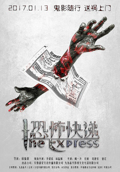 The Express Movie Poster, 2017 Chinese film