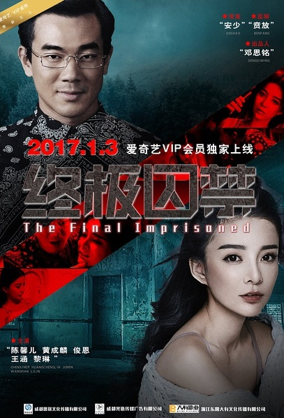The Final Imprisoned Movie Poster, 2017 Chinese film