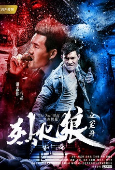 The Fire Wolf Movie Poster, 2017 Chinese film