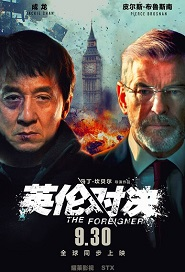 The Foreigner Movie Poster, 2017 Chinese film