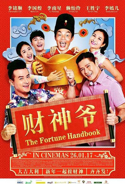 The Fortune Handbook Movie Poster, 2017 Chinese film