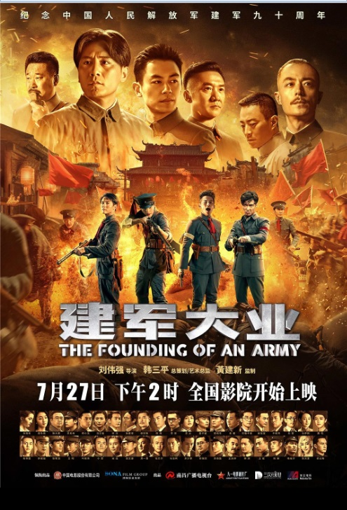 The Founding of an Army Movie Poster, 建军大业 2017 Chinese film