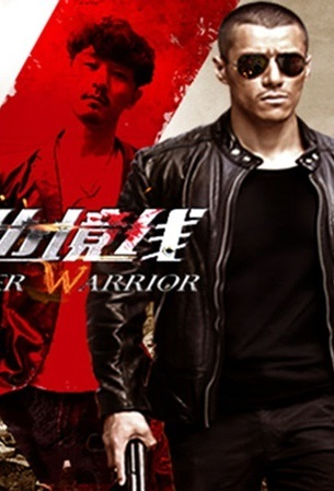 The Frontier Warrior Movie Poster, 2017 Chinese film