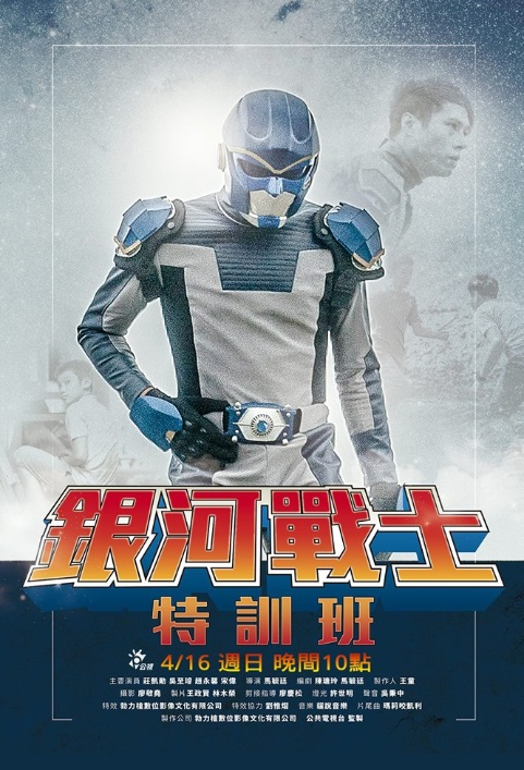 The Galaxy Fighter Bushiban Movie Poster, 2017 Taiwan film