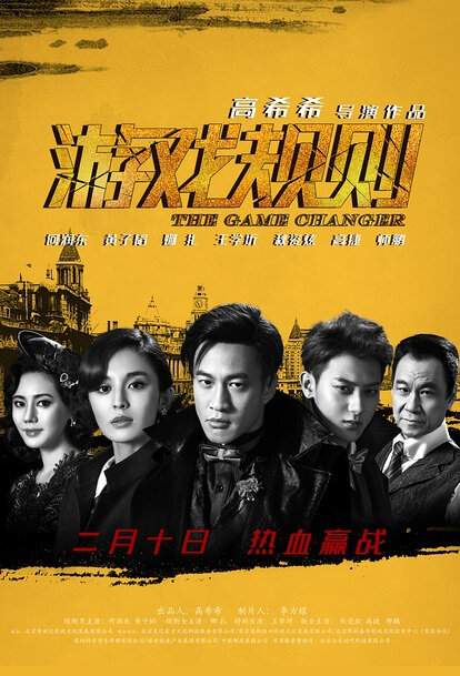 Download The Game Changer (2017) WEB-DL 720p Subtitle Indonesia