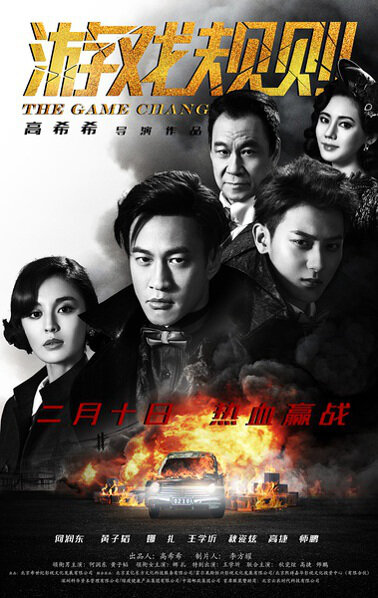 The Game Changer Movie Poster, 2017 chinese film