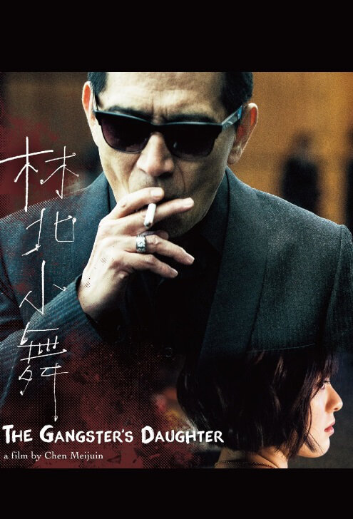 The Gangster's Daughter Movie Poster, 2017 Taiwan film