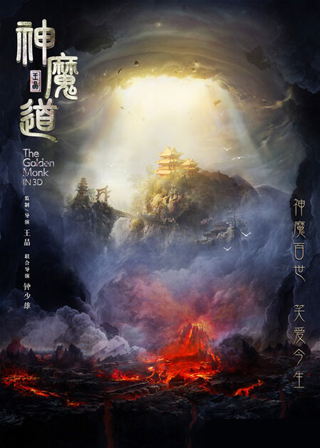 The Golden Monk Movie Poster, 2017 Chinese film