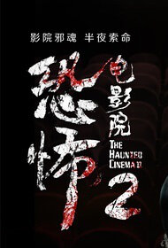 The Haunted Cinema 2 Movie Poster, 2017 Chinese film