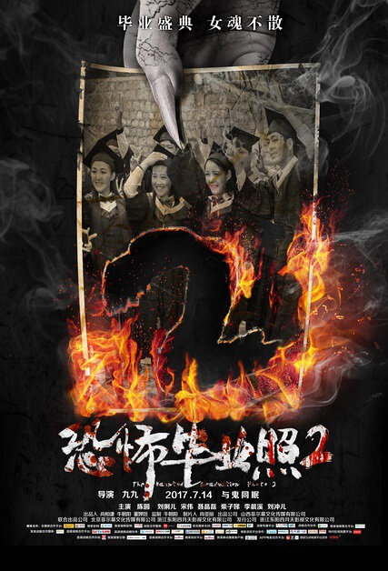 The Haunted Graduation Photo 2 Movie Poster, 2017 Chinese film