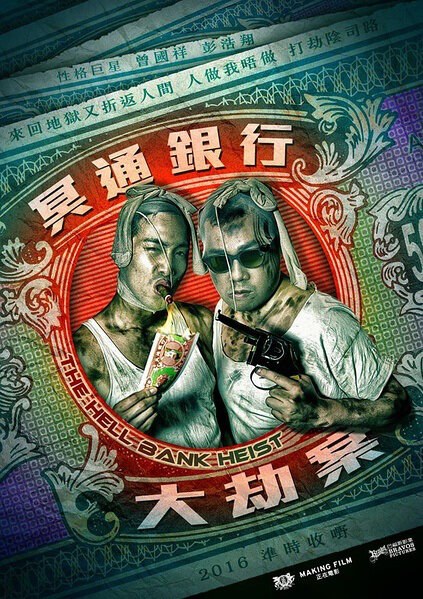The Hell Bank Heist Movie Poster, 2017 Hong Kong Film