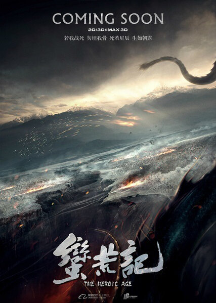 The Heroic Age Movie Poster, 2017 Chinese film