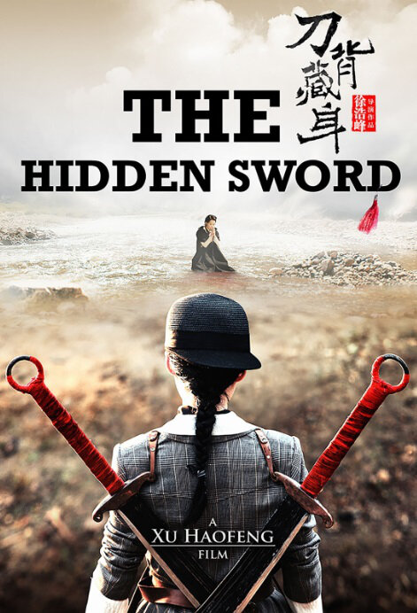 The Hidden Sword Movie Poster, 刀背藏身 2017 Chinese film